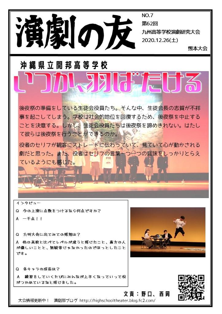演劇の友 九州大会2日目2