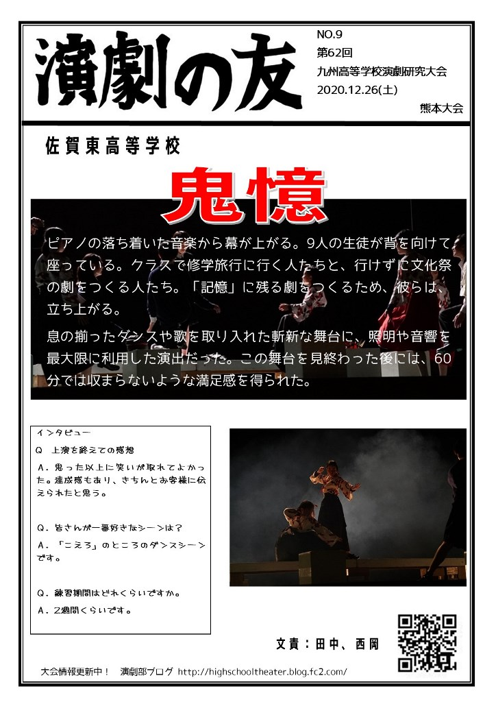 演劇の友 九州大会2日目4