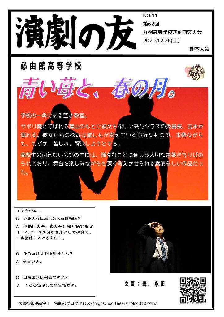 演劇の友 九州大会2日目6
