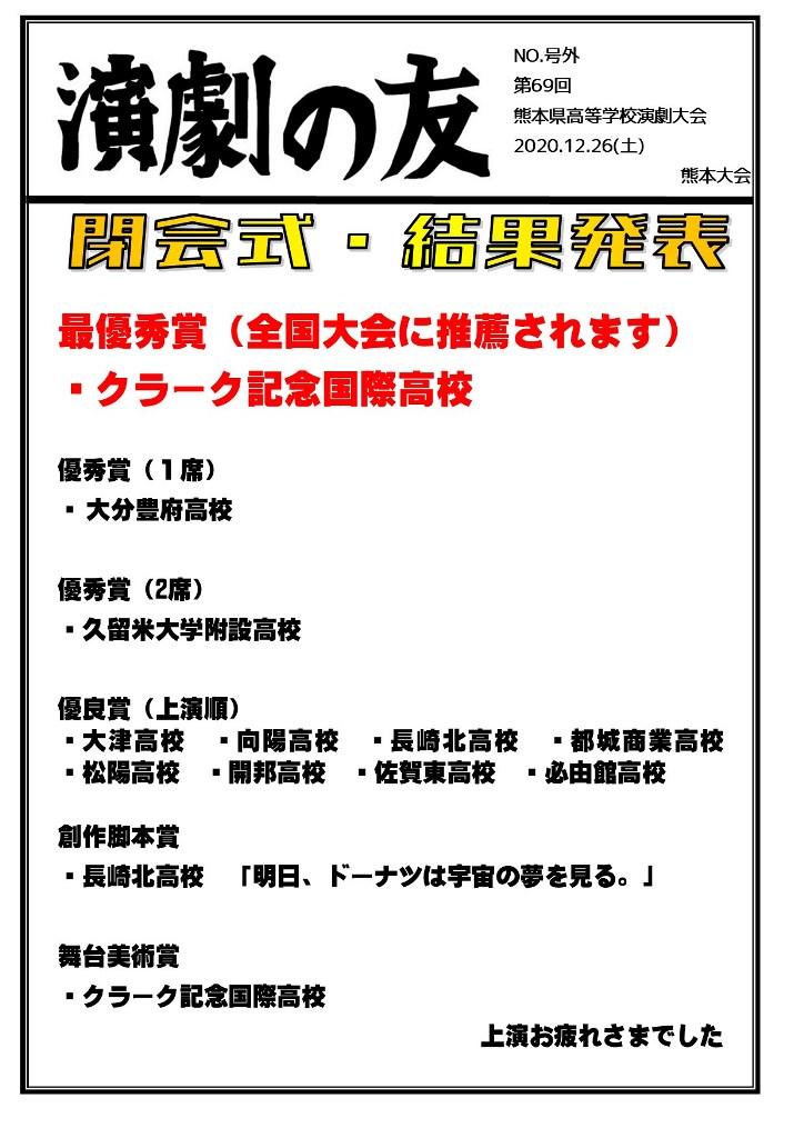演劇の友 九州大会2日目8