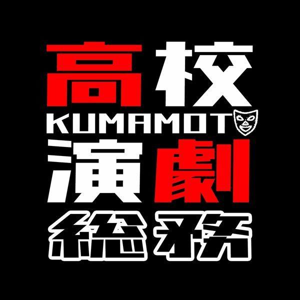 高校演劇ロゴ2020部署sm