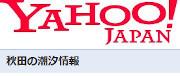 YAHOO!JAPAN 秋田の潮汐情報