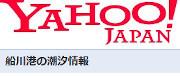 YAHOO!JAPAN 船川港の潮汐情報