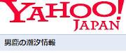 YAHOO!JAPAN 男鹿の潮汐情報