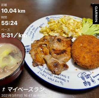 210311 dinner