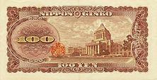 100円札r