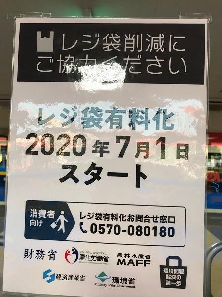 20200704用・レジ袋有料化