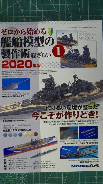 20200822e.jpg