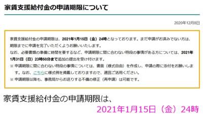 20201214-2.jpg