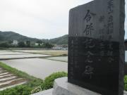 2020/5/30(土)新相模原市 合併記念碑