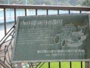 2020/5/30(土)水郷田名