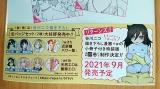 watamote_19kan_ura_obi.jpg