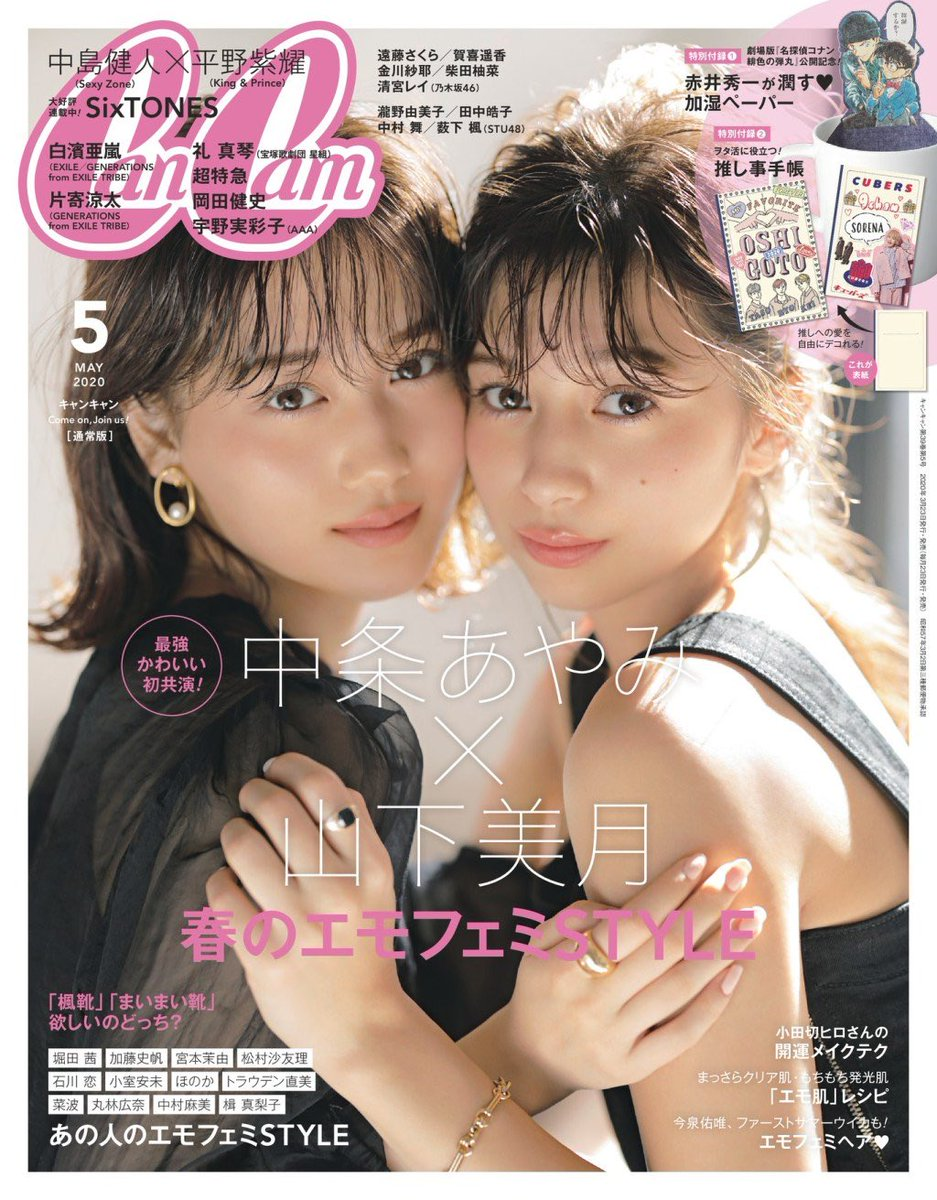 CanCam(キャンキャン) 2020年5月号 表紙 中条あやみ×山下美月