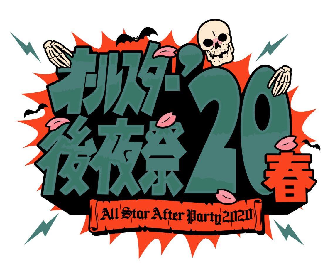 有吉弘行&高山一実MC「オールスター後夜祭2020春」中止