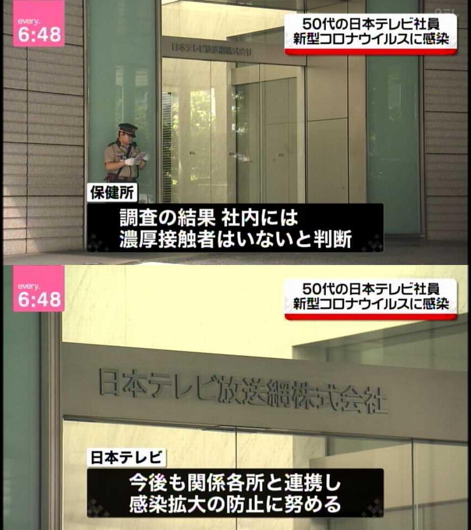 50代の日本テレビ社員、新型コロナウイルスに感染