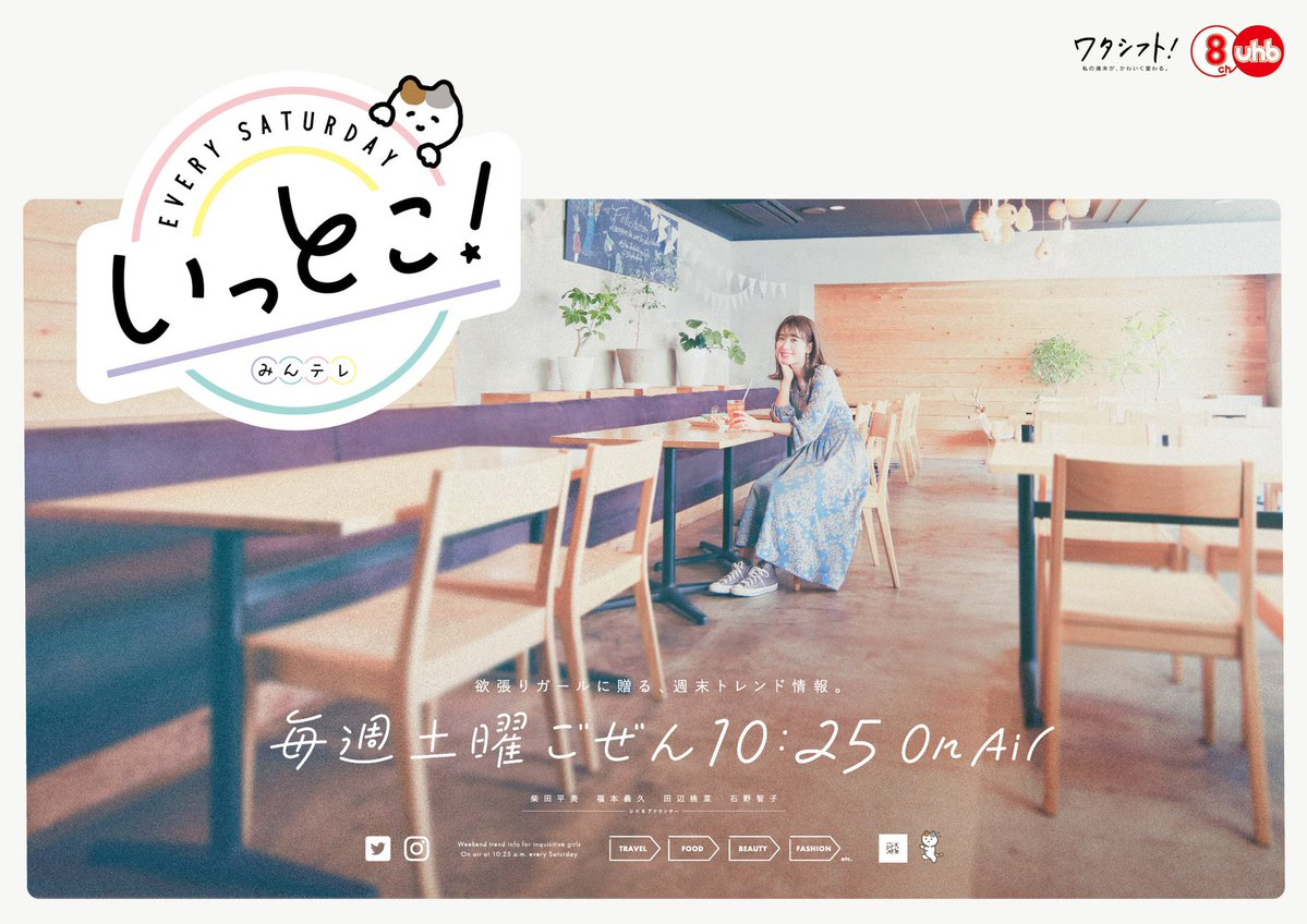 北海道文化放送「いっとこ!みんテレ」