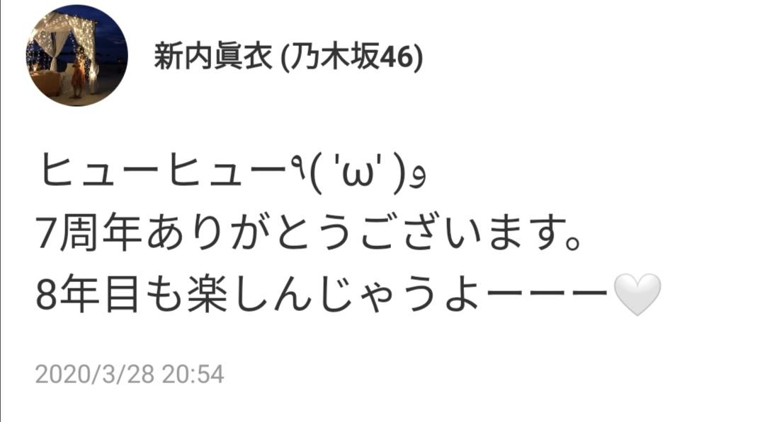 新内眞衣「ヒューヒュー!7周年ありがとうございます」