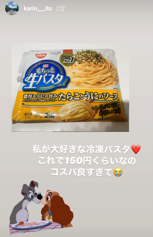 伊藤かりんが大好きな冷凍パスタは「日清もちっと生パスタ たらことうにのソース」