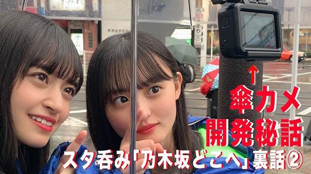 スタ呑み(乃木坂どこへ収録裏話vol.2)傘カメ開発秘話