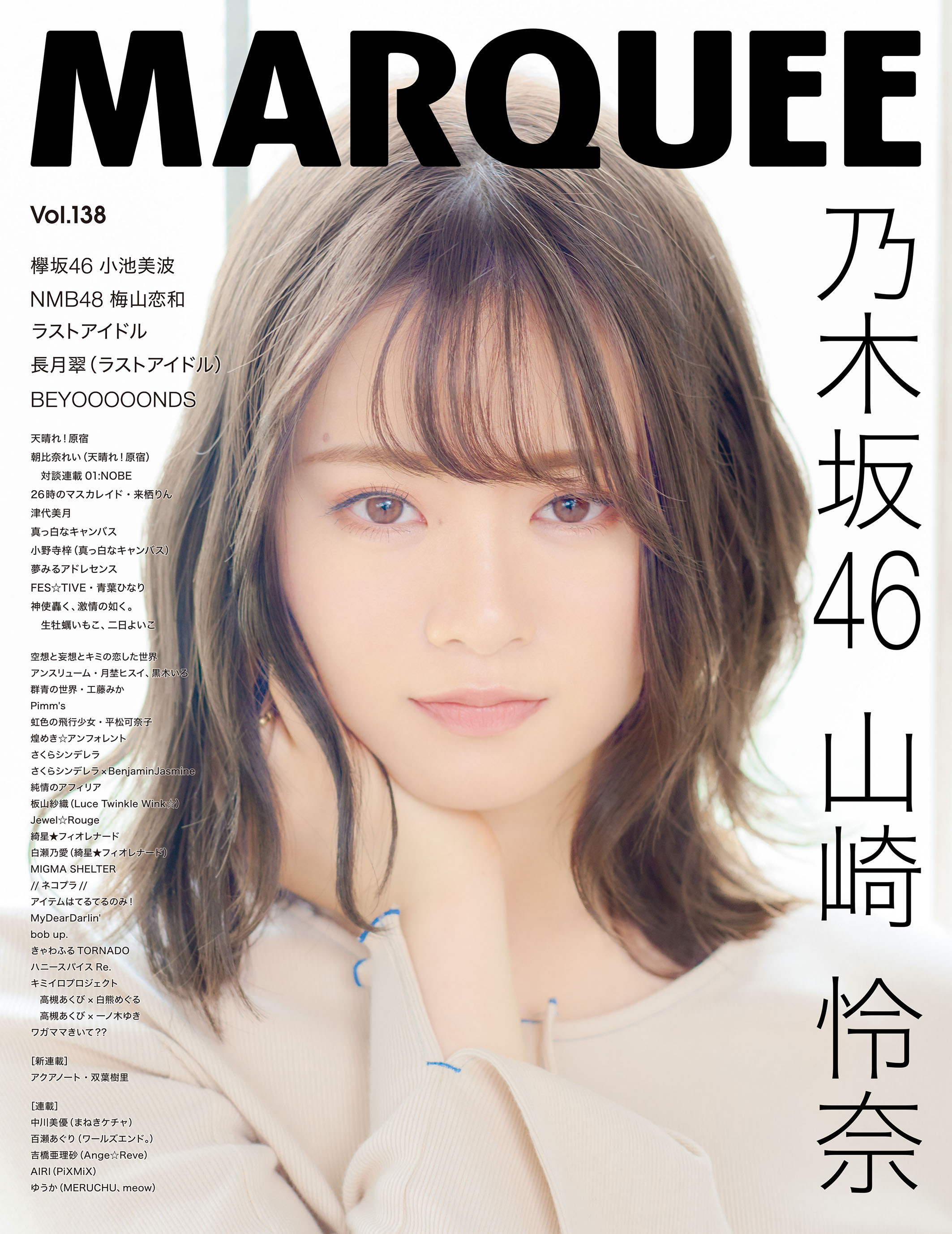 MARQUEE 表紙 山崎怜奈