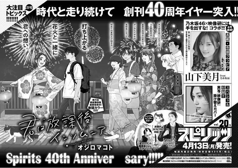 『スピリッツ』で乃木坂46×映像研には手を出すな!コラボ!!!4/13発売号より4号連続