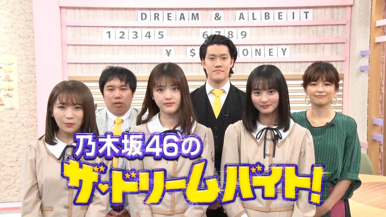 乃木坂46のザ・ドリームバイト! 秋元真夏 松村沙友理 遠藤さくら