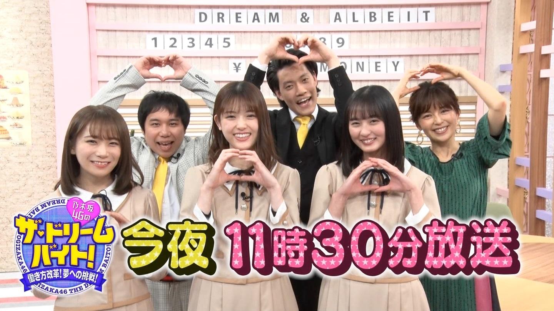 今夜の「乃木坂46のザ・ドリームバイト!」に松村沙友理・秋元真夏・遠藤さくら