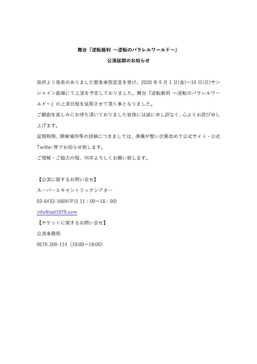 舞台「逆転裁判~逆転のパラレルワールド~」公演延期