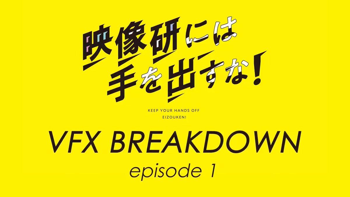 ドラマ『映像研には手を出すな!』第1話のVFXのメイキング映像