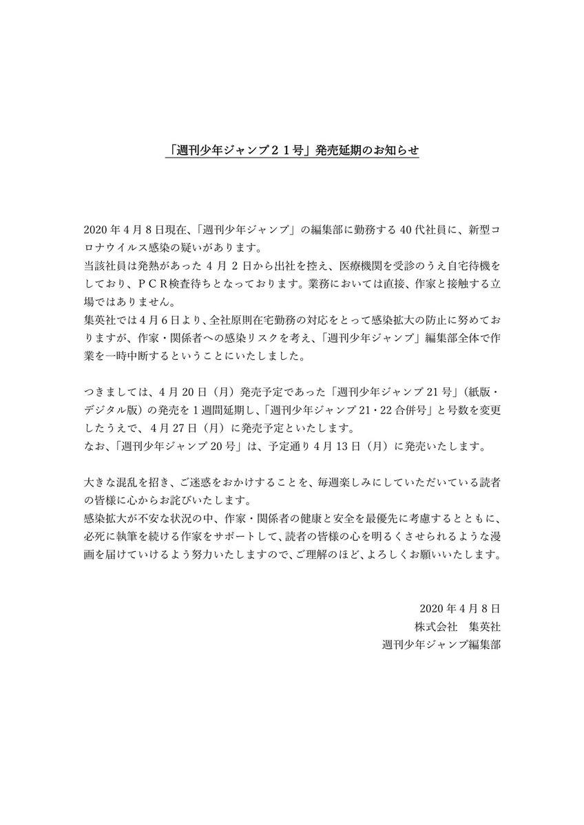 『週刊少年ジャンプ』発売延期
