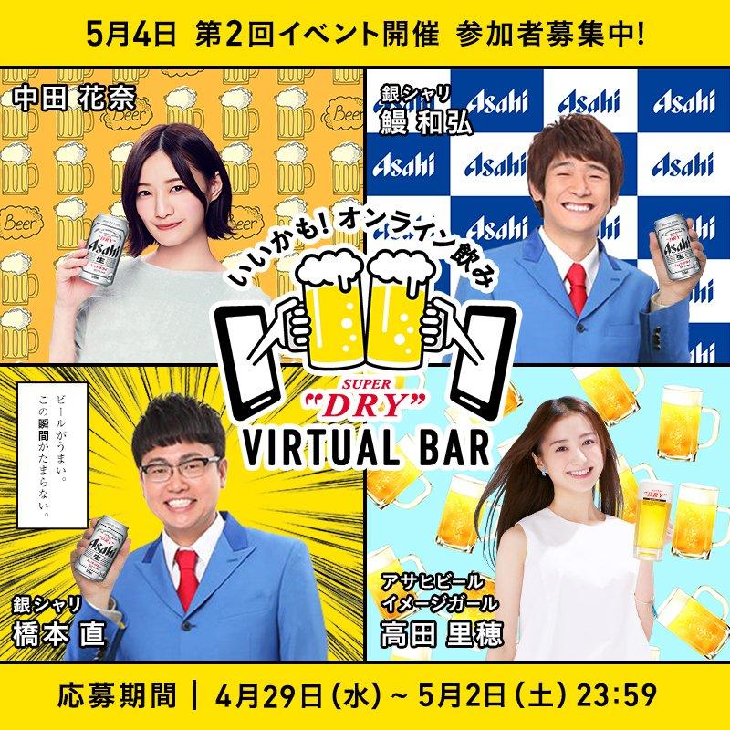 ASAHI SUPER DRY VIRTUAL BAR 中田花奈