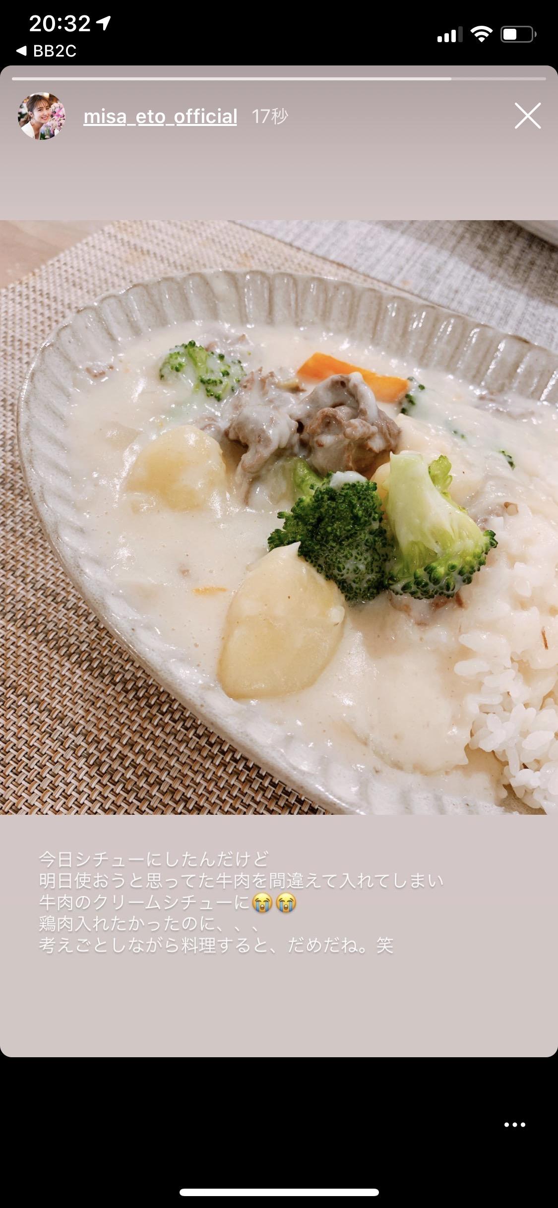 衛藤美彩のクリームシチューをご飯にかけた料理