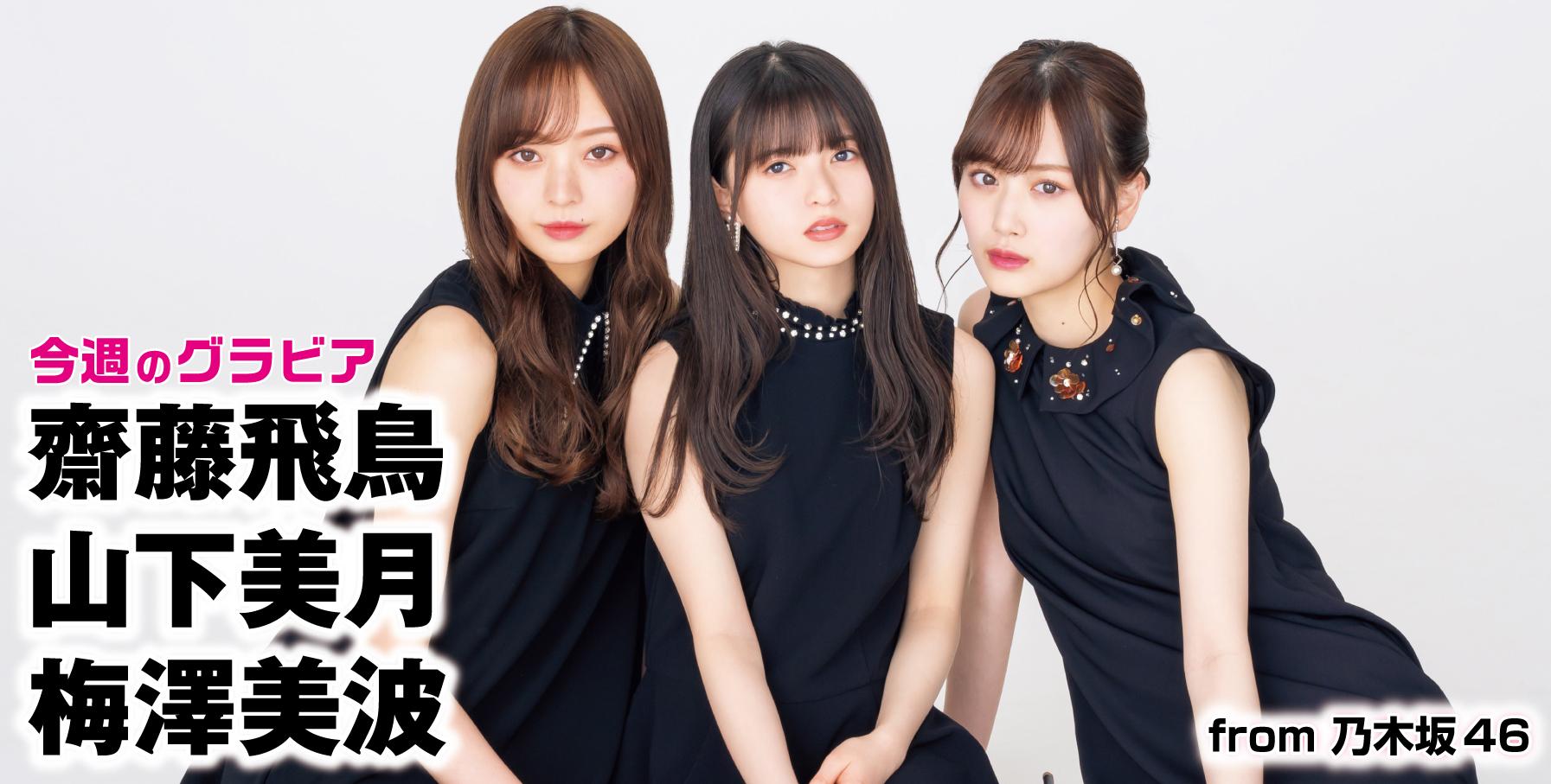 ビッグコミックスピリッツ2 齋藤飛鳥 山下美月 梅澤美波
