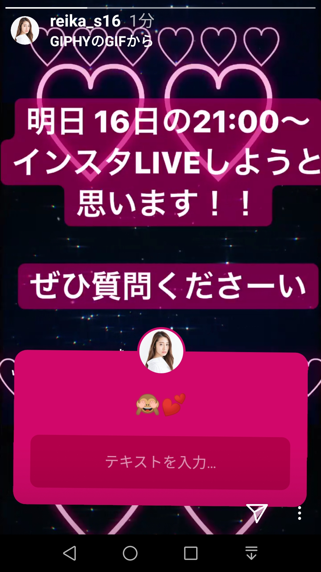 桜井玲香「明日16日の21:00~インスタLIVEしようと思います!!」