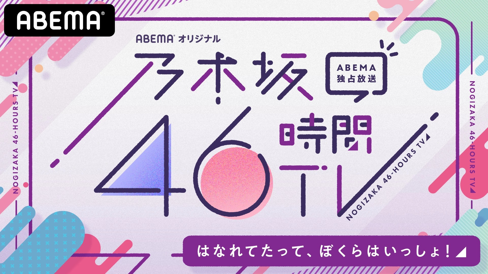 乃木坂46時間TV アベマ独占放送