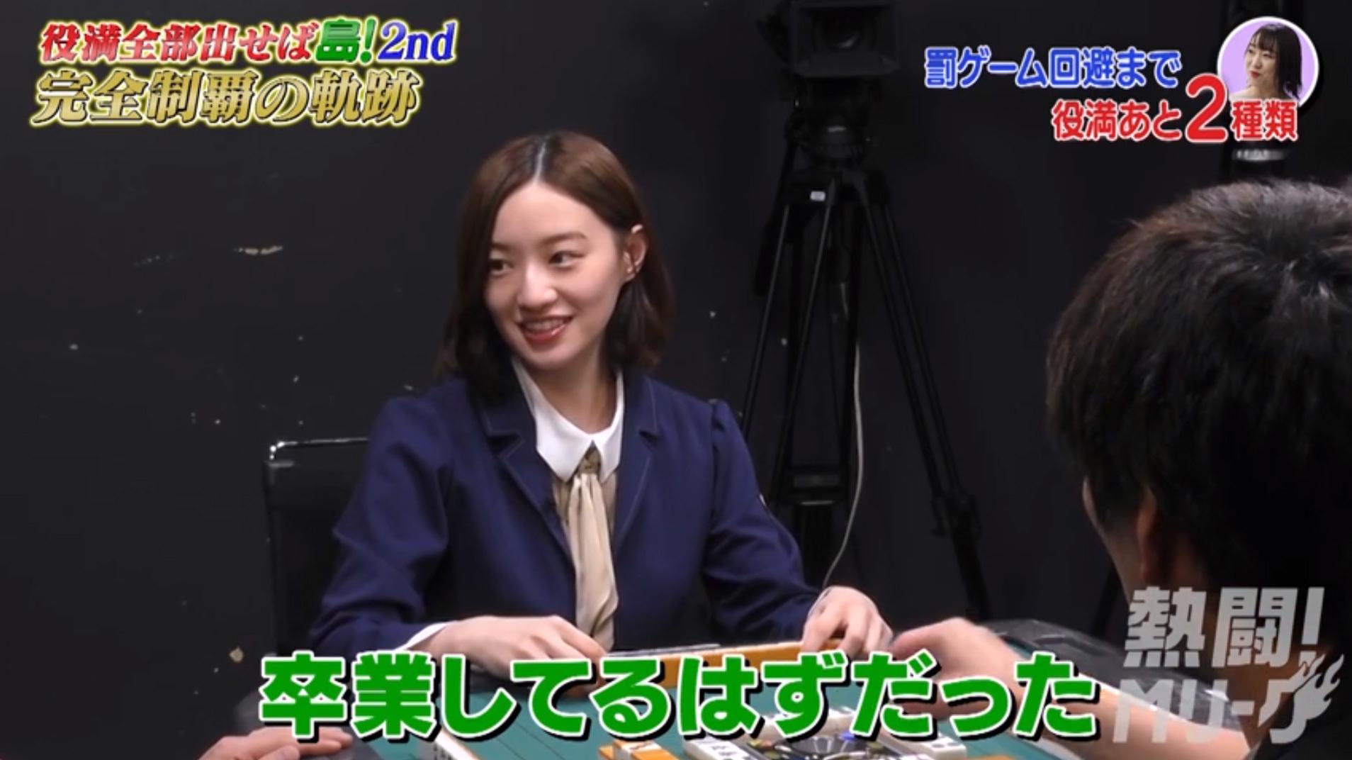 乃木坂46中田花奈「わたし麻雀の冠番組ができる前に、卒業してるはずだった」