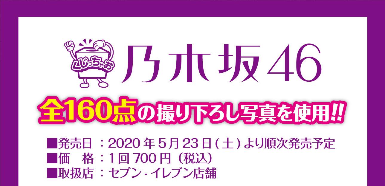 2020 一 セブンイレブン くじ 乃木坂 番