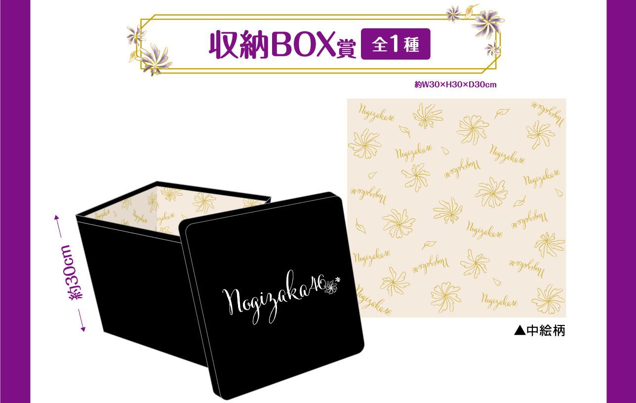 乃木坂46 くじっちゃお 収納BOX賞