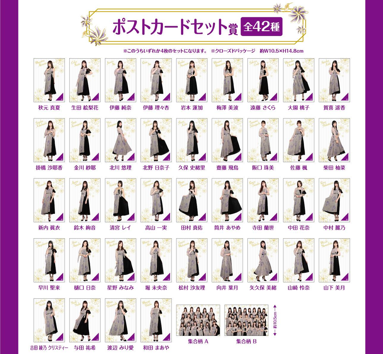 乃木坂46 くじっちゃお ポストカードセット賞