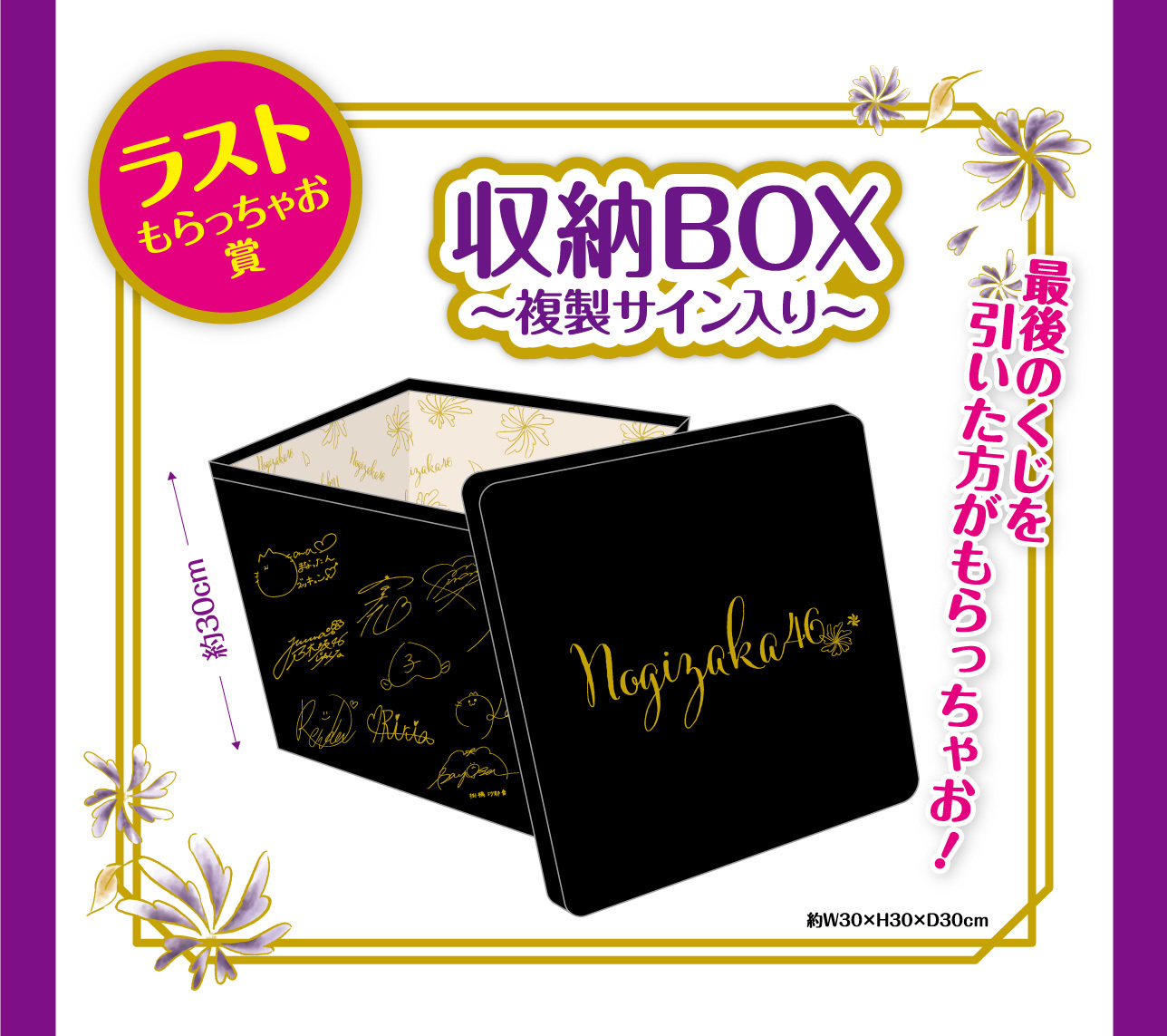 乃木坂46 くじっちゃお ラストもらっちゃお賞 収納BOX 複製サイン入り