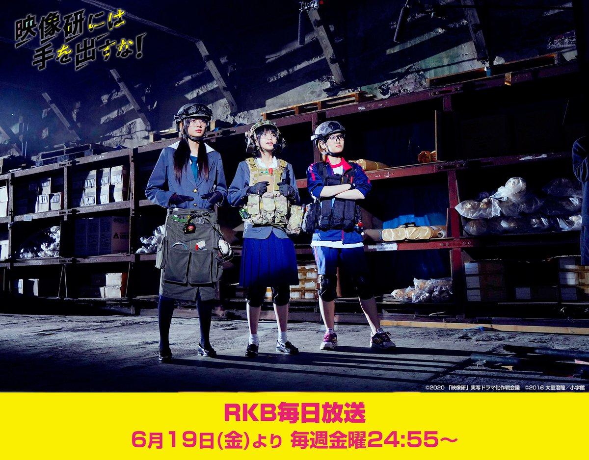 ドラマ『映像研には手を出すな!』が福岡でも放送決定 RKB毎日放送