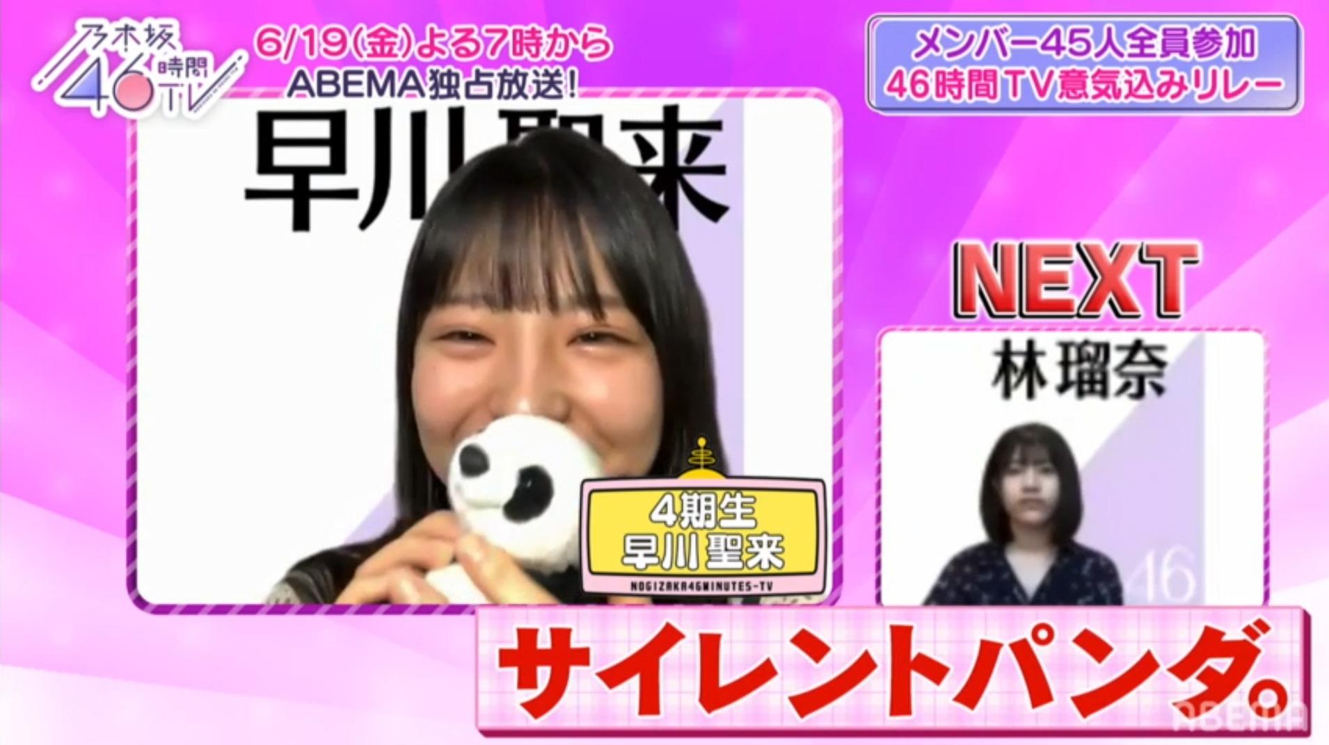 乃木坂46分TV 早川聖来 サイレントパンダ