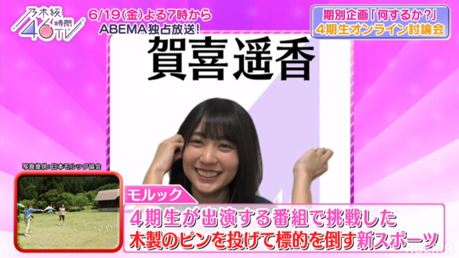 乃木坂46分TV 4期生オンライン討論会でモルック案