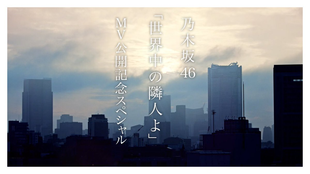 乃木坂46『世界中の隣人よ』MV公開記念SP