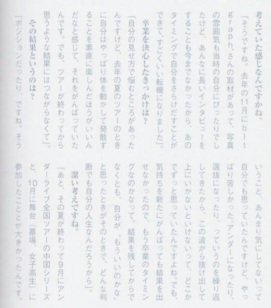 伊藤万理華 乃木坂46 ポジション 不満