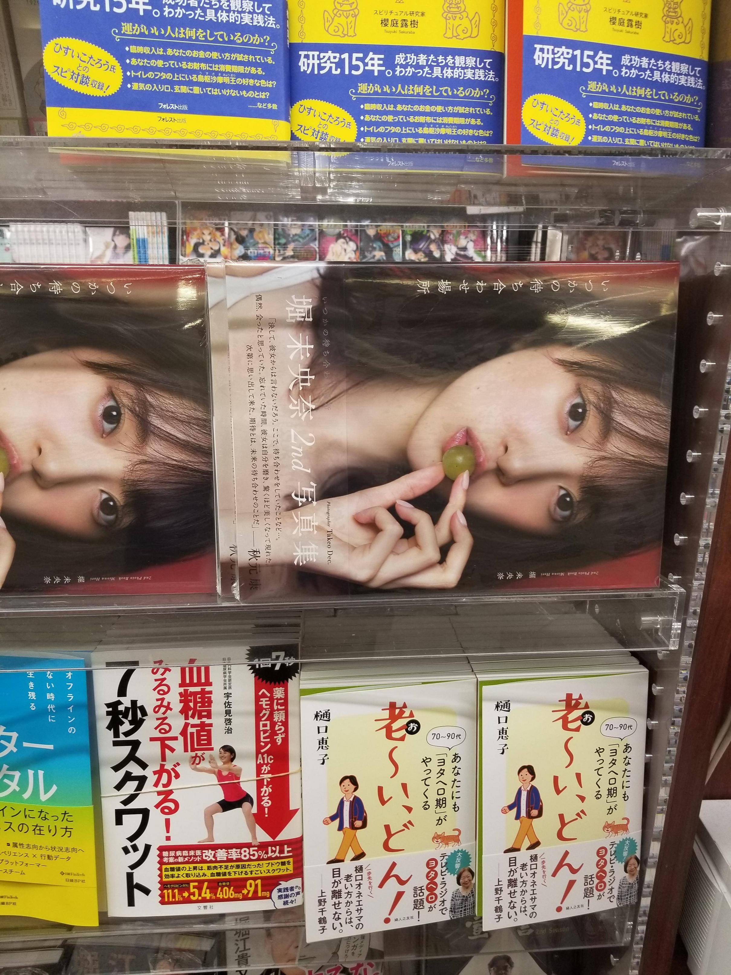 堀未央奈2nd写真集『いつかの待ち合わせ場所』