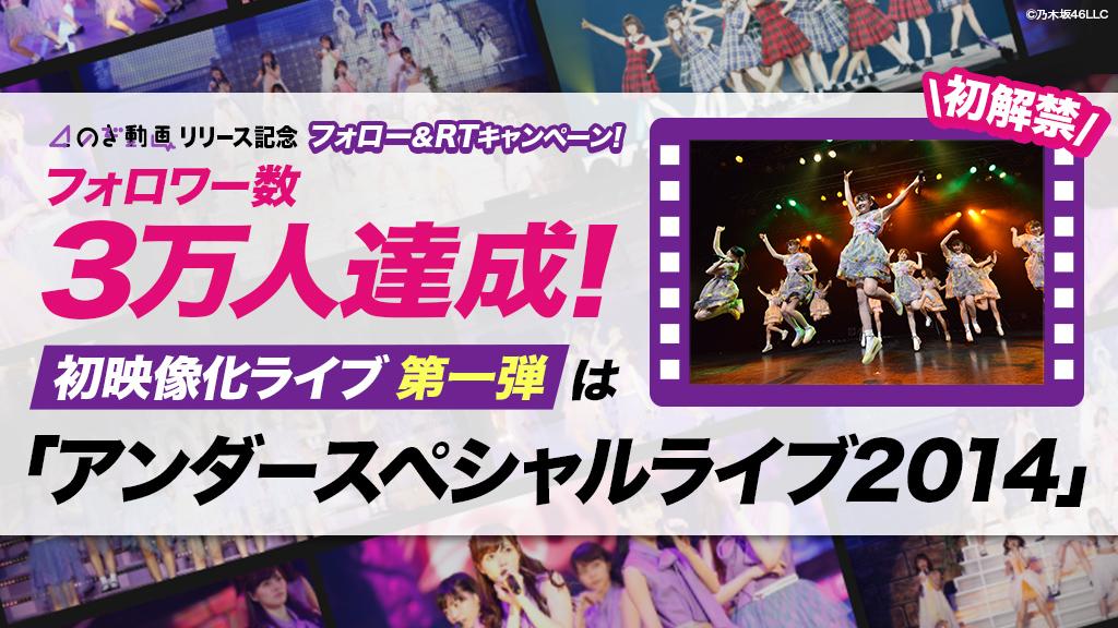 のぎ動画 アンダースペシャルライブ2014 渋谷TSUTAYA O-EAST