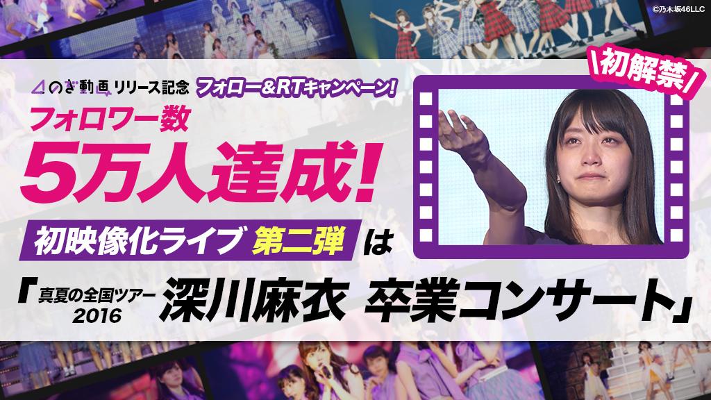のぎ動画 深川麻衣卒業コンサート