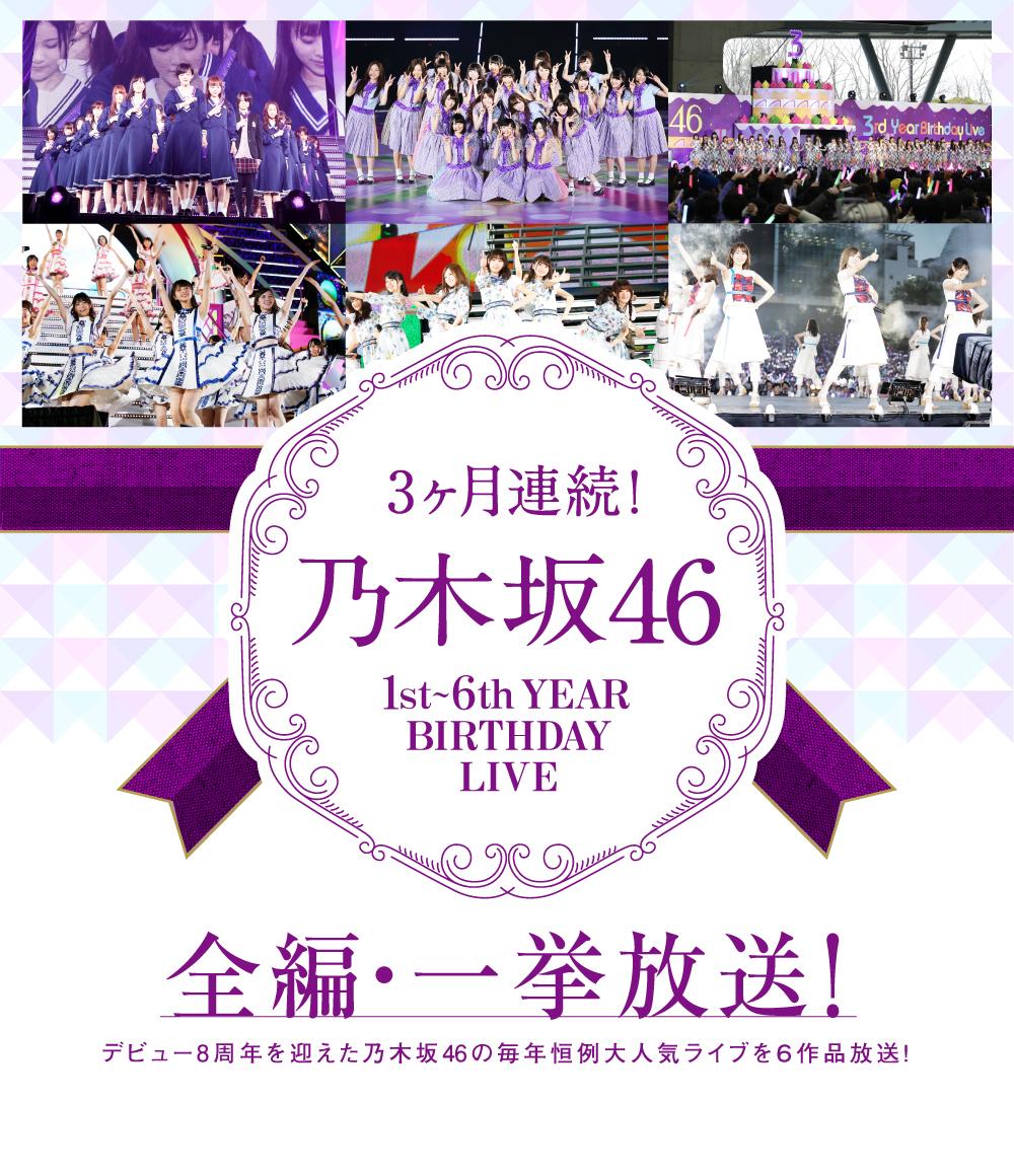 M-ON! 3か月連続 乃木坂46バスラ放送決定