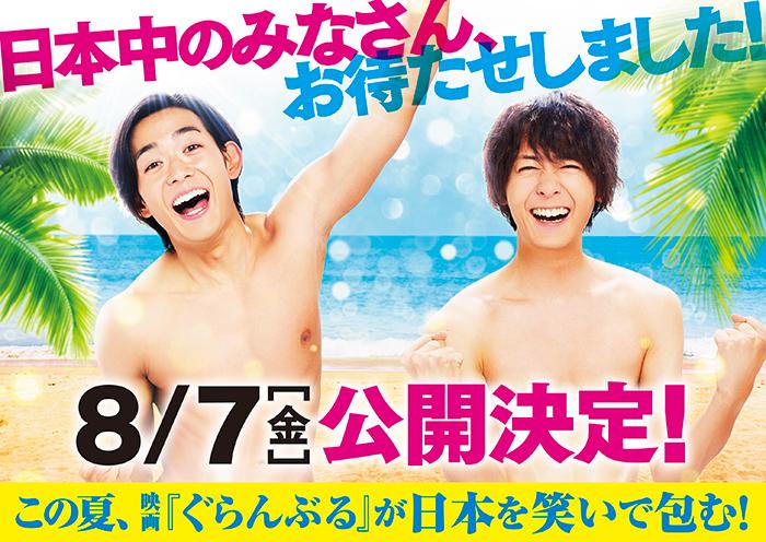 映画『ぐらんぶる』新公開日が8月7日に決定